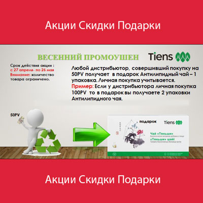Tiens spring promotion